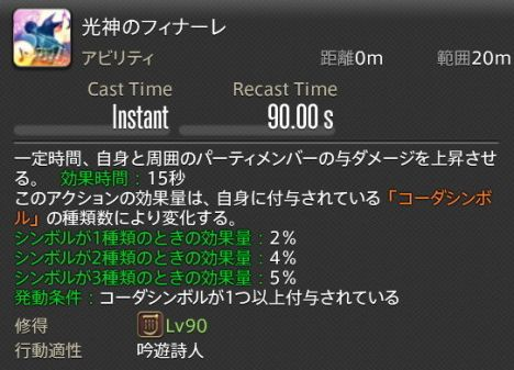 FF14_000075