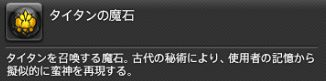 FF14_000898