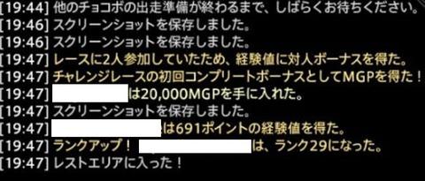FF14_SS0803