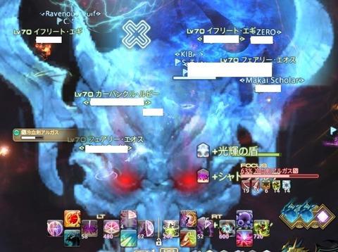 FF14_SS001396