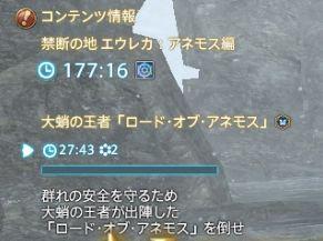 FF14_SS000809