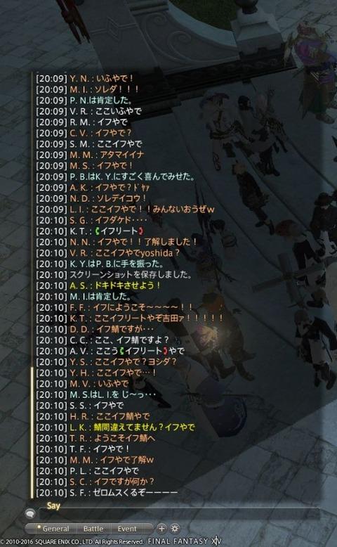 FF14_SS1420