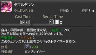FF14_000087