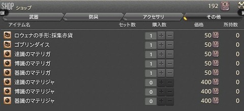FF14_SS001646