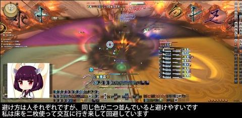 FF14_000693