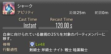 FF14_SS001261