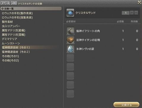 FF14_SS0070