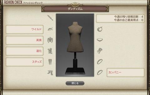 FF14_SS000344