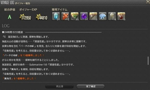 FF14_SS001925