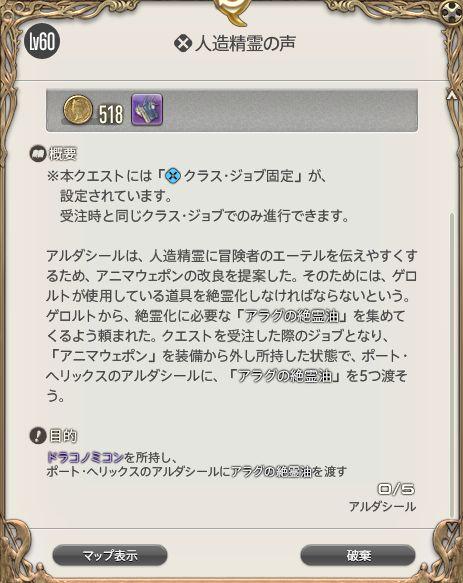 FF14_SS0786