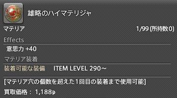 FF14_SS000735