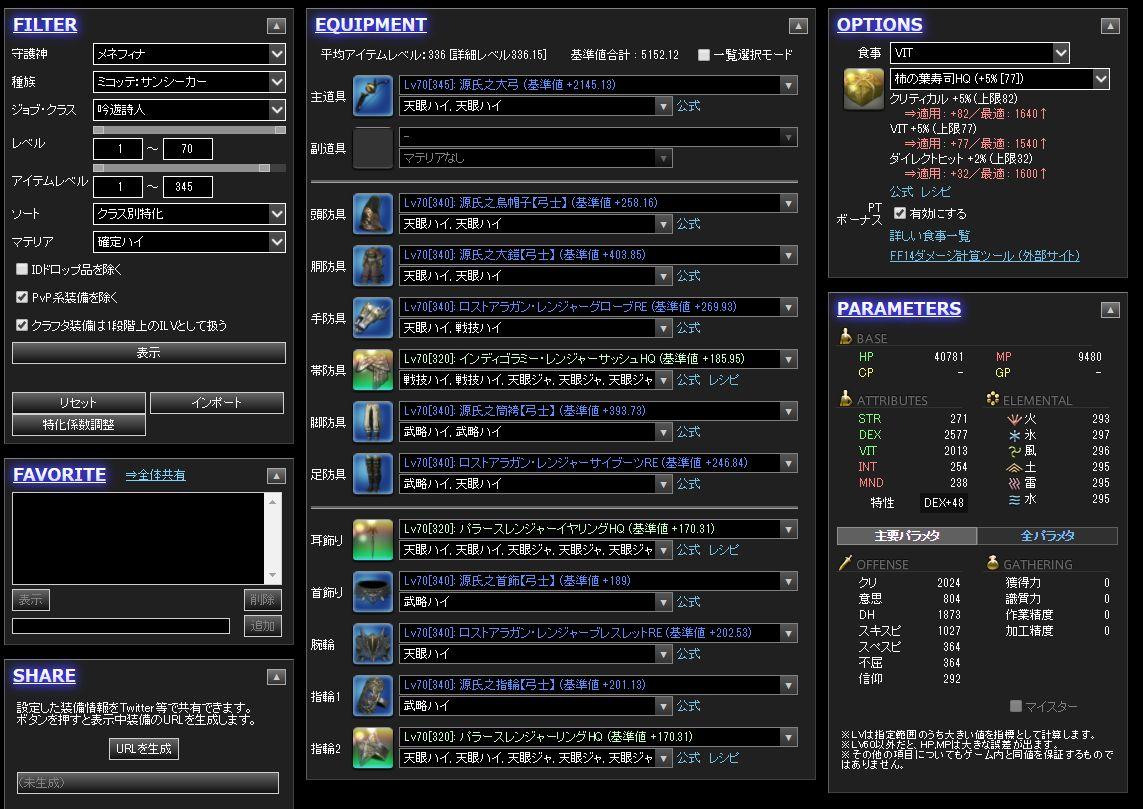 FF14 漆黒 パッチ5.0-5.1 吟遊詩人の装備サブ ...