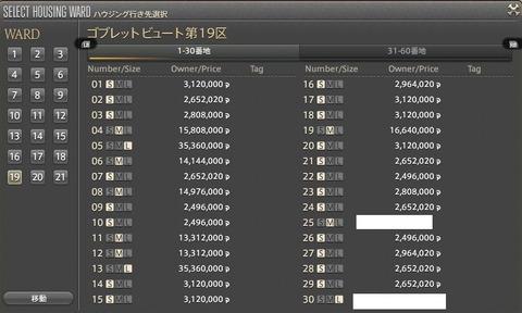FF14_000410