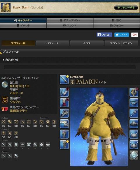 FF14_SS0214