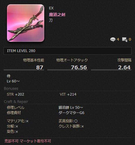 FF14_SS000722