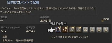 FF14_SS000137