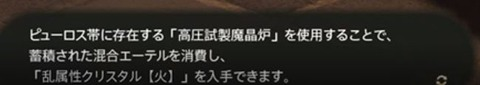 FF14_002164