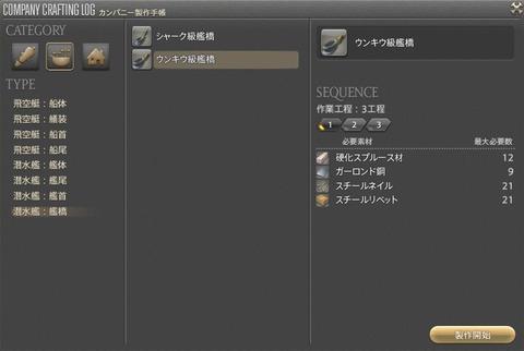 FF14_SS001681