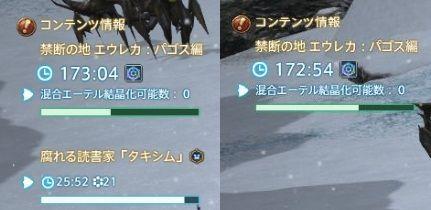 FF14_001149