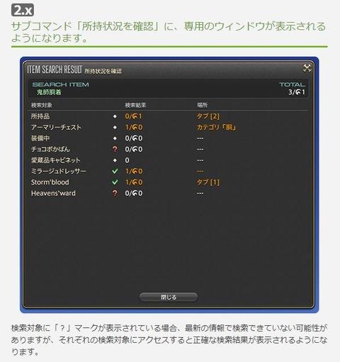 FF14_000895