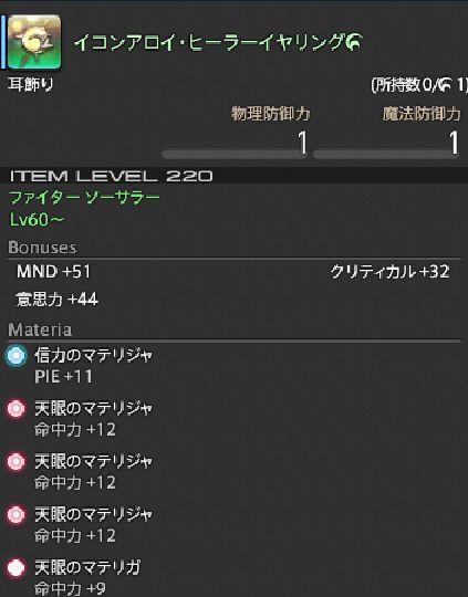 FF14_SS0062