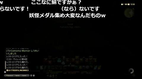 FF14_SS000015