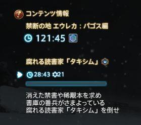 FF14_001660