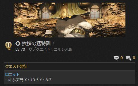 FF14_000247