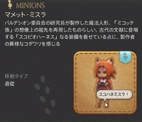 FF14_SS000807