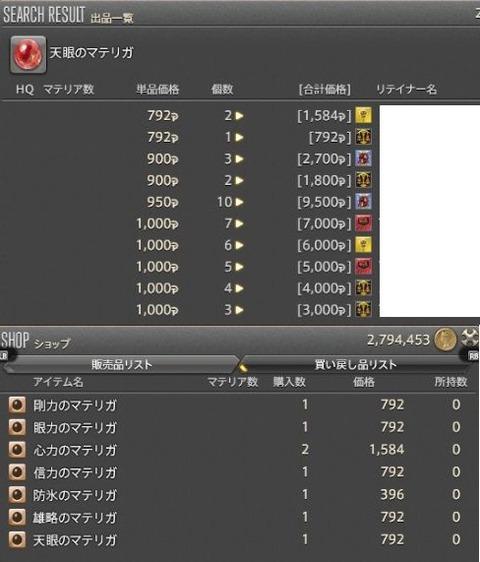 FF14_SS000485