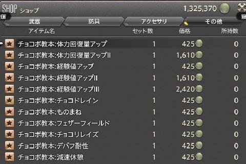 FF14_SS0823