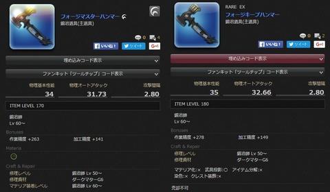 FF14_SS0506