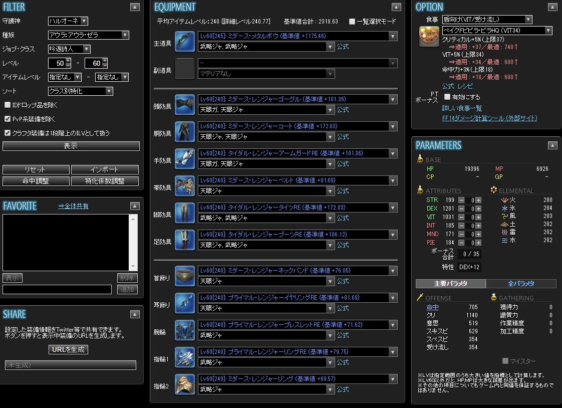 【FF14】パッチ5.X サブステ考察(閾値やお ...