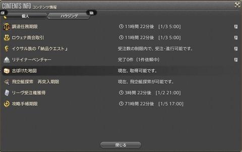 FF14_SS0152