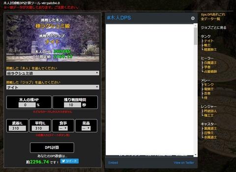 FF14_SS001271