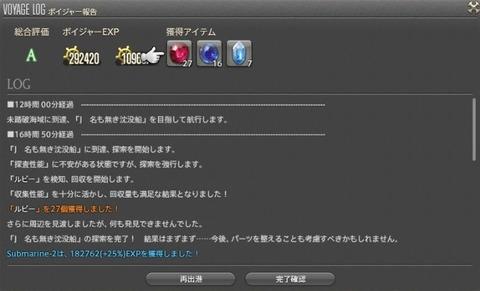 FF14_SS000709