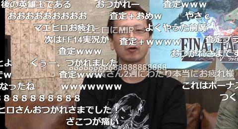 FF14_SS000608