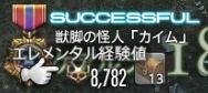 FF14_SS000927