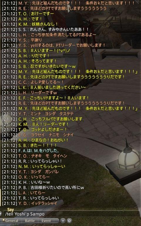 FF14_SS1463