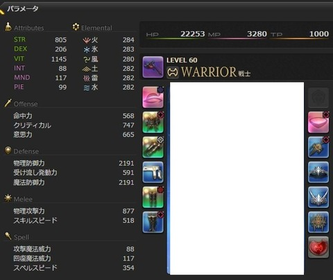 FF14_SS1833