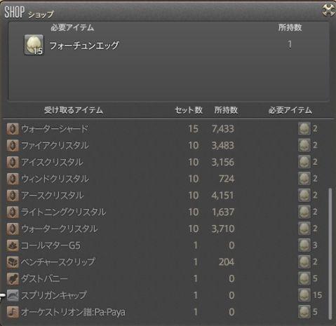 FF14_SS0342