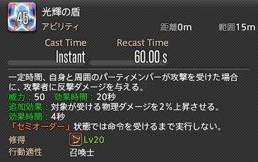 FF14_000412