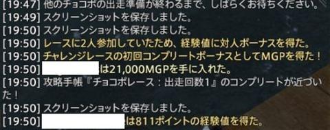 FF14_SS0806
