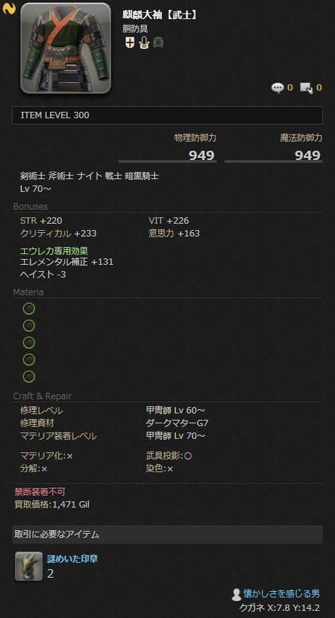 FF14_000198
