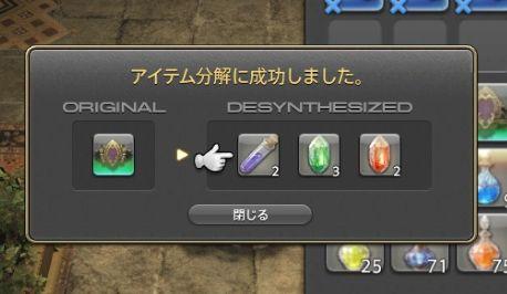 FF14_000152