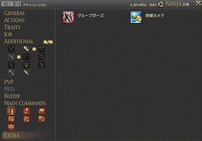FF14_SS002201