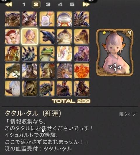 FF14_001804