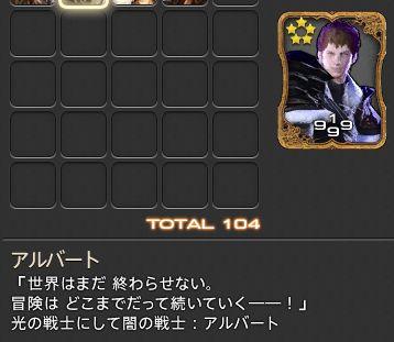 FF14_000039