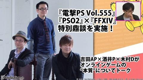 FF14_SS0897
