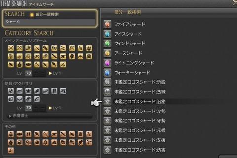 FF14_001986